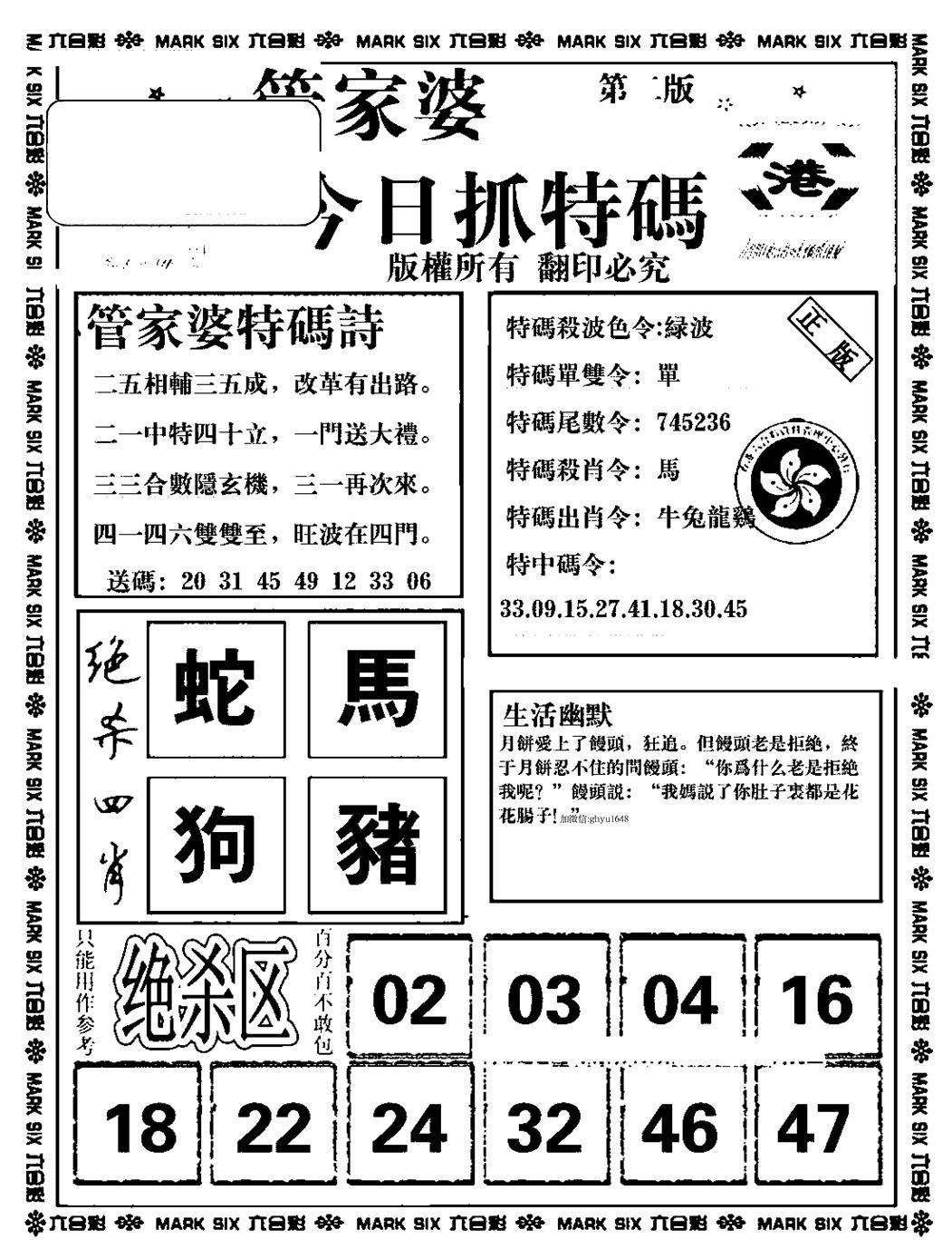 066期管家婆抓特码B(正版)(黑白)