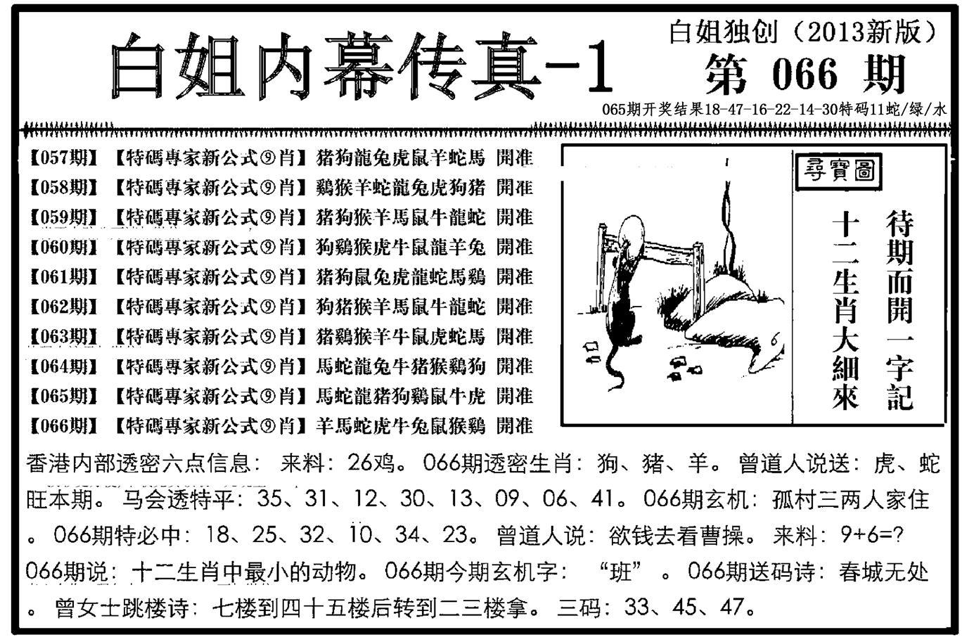 066期白姐内幕传真-1(黑白)