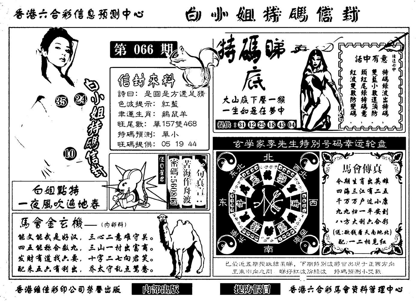 066期白小姐特码信封(新)(黑白)