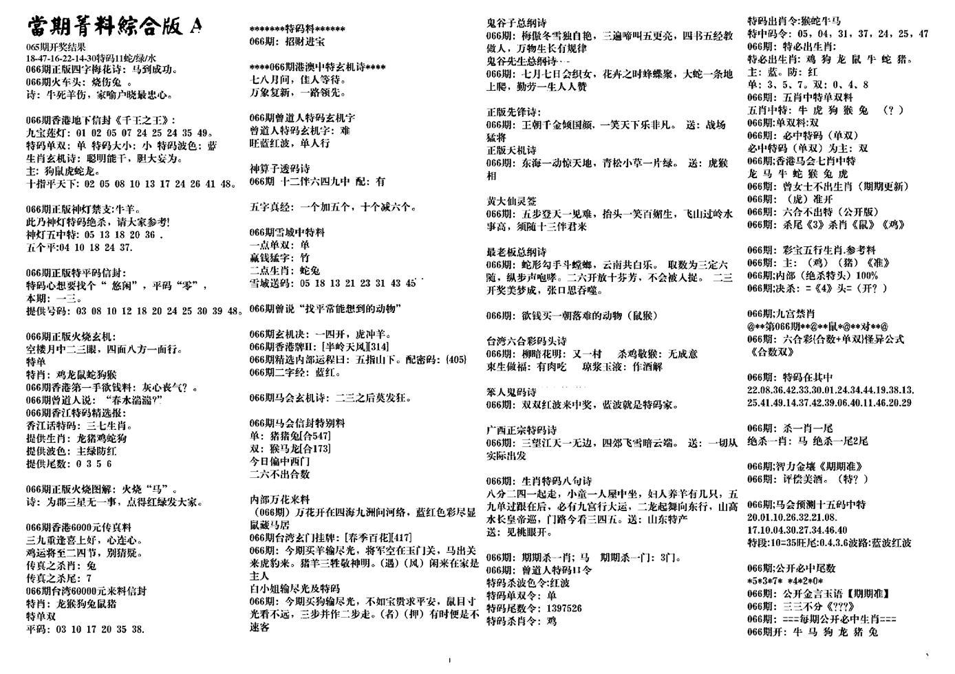 066期投资指南(黑白)