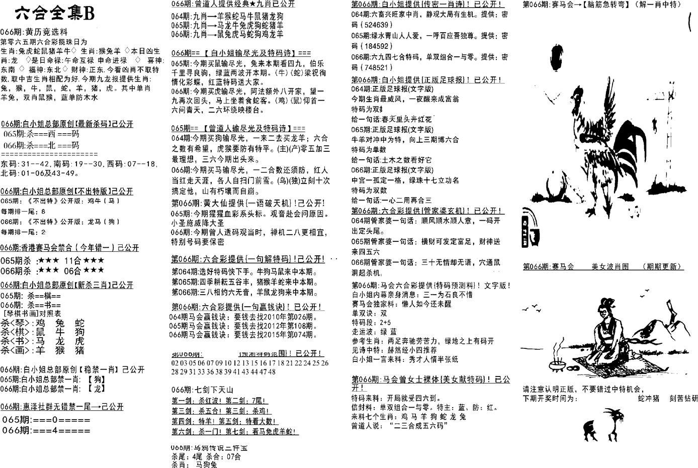 066期六合全集B(黑白)