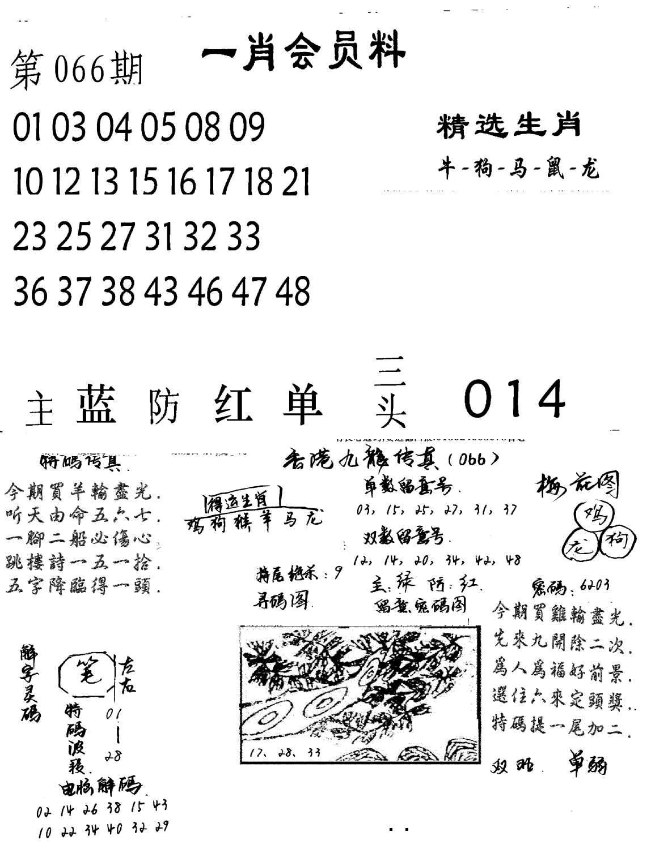 066期一肖会员料(黑白)