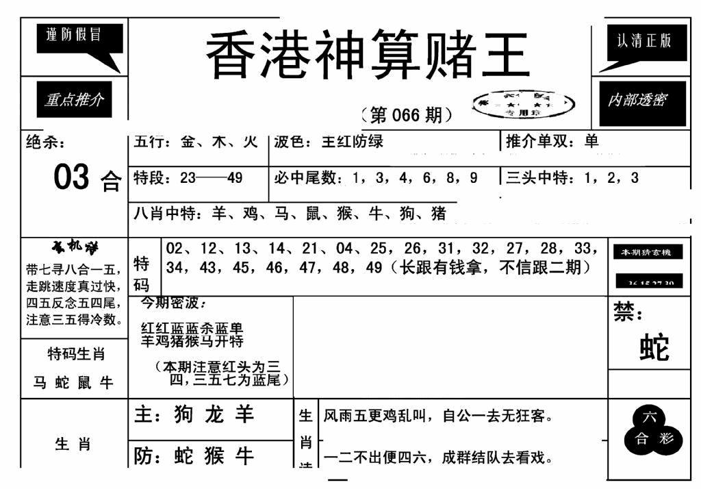 066期香港神算赌王(新)(黑白)