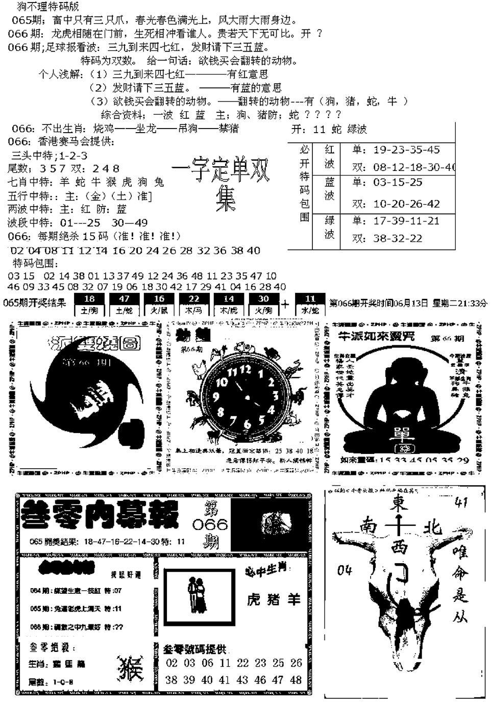 066期五鬼正宗久合儋料B(黑白)
