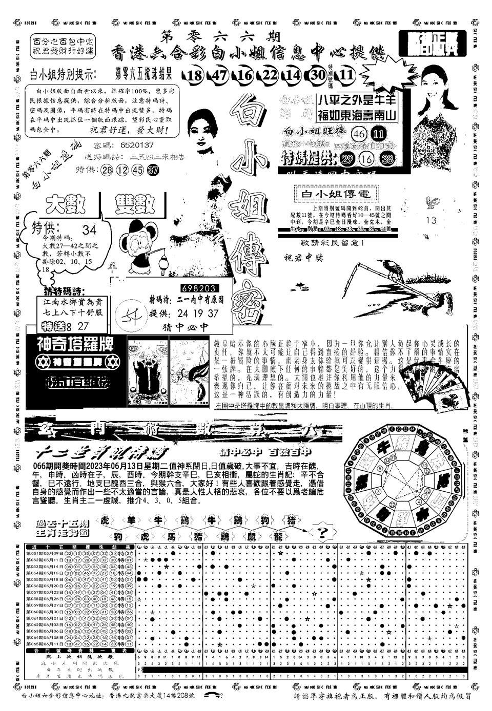 066期新版白小姐祺袍A(黑白)