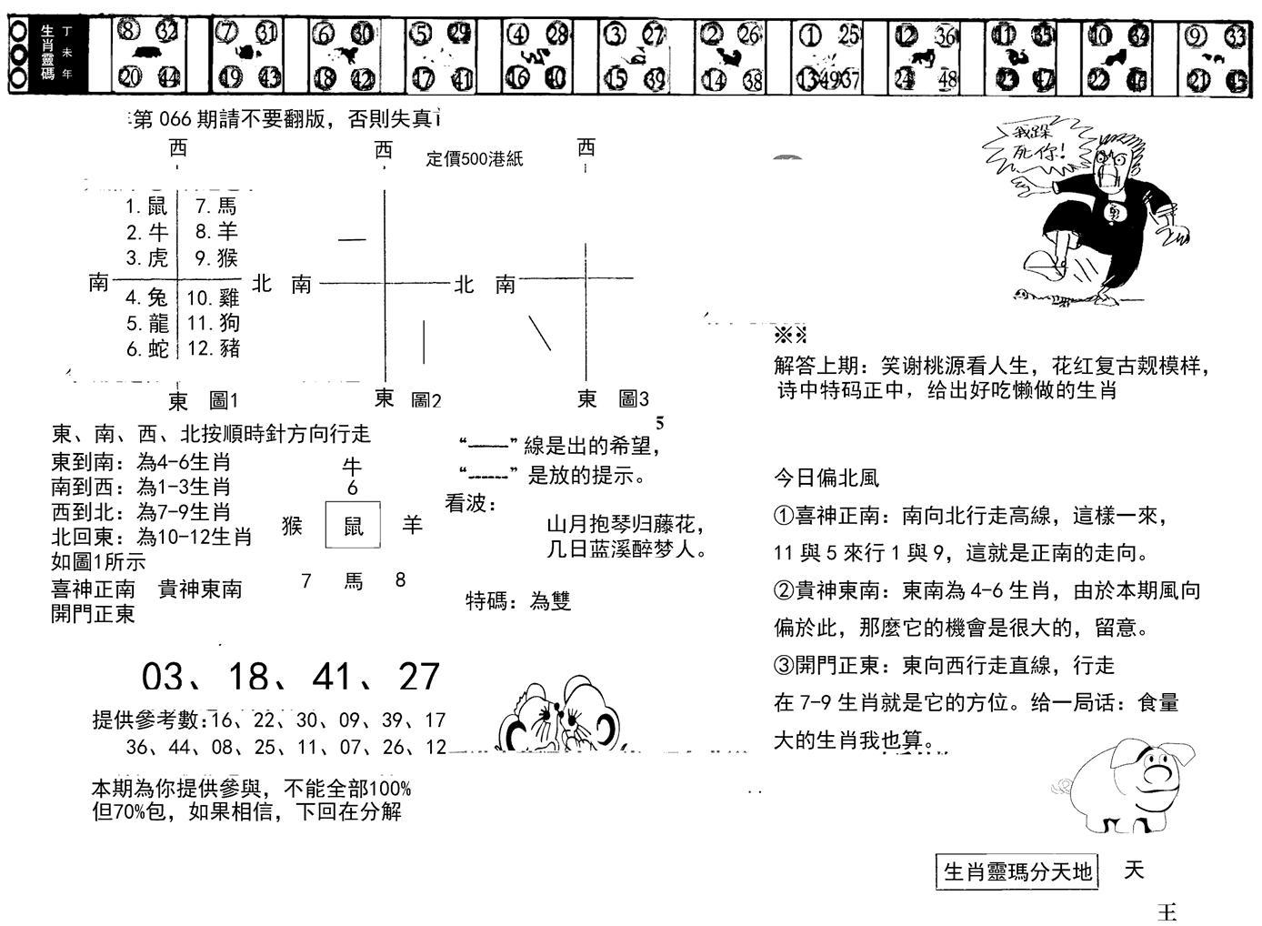 066期正版澳门足球报(黑白)