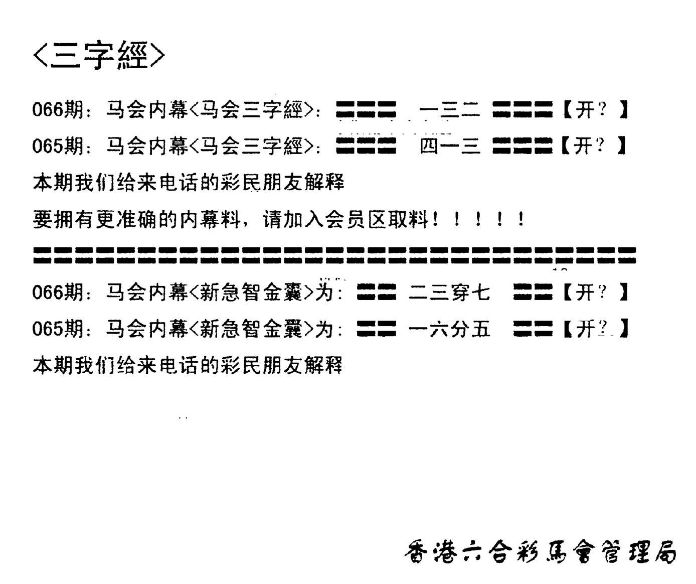066期电脑版(早版)(黑白)