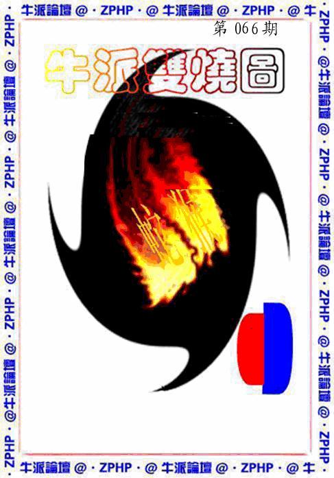 066期牛派系列1(黑白)
