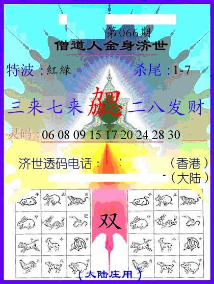 066期牛派金身济世(黑白)