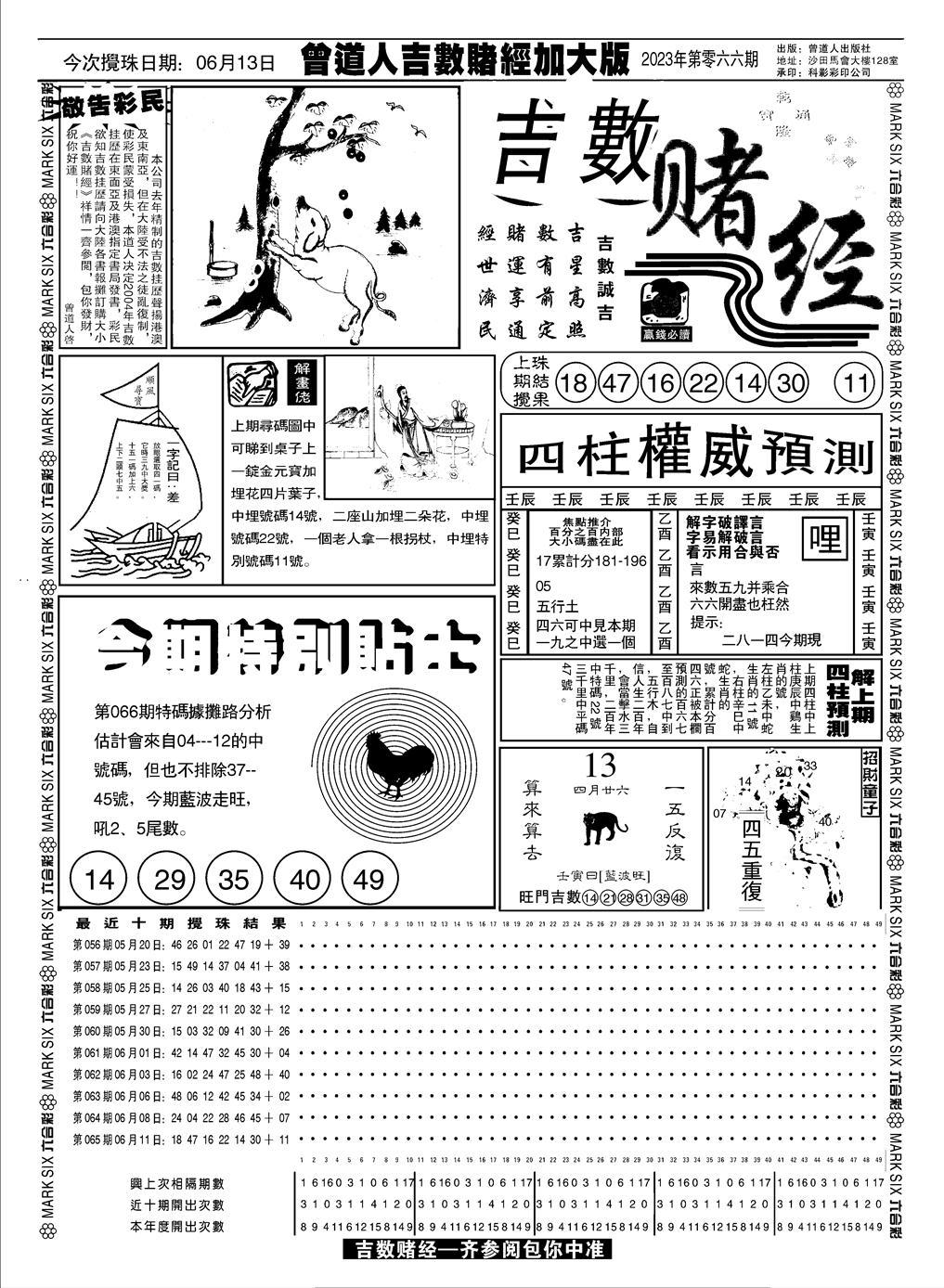 066期大吉数A(黑白)