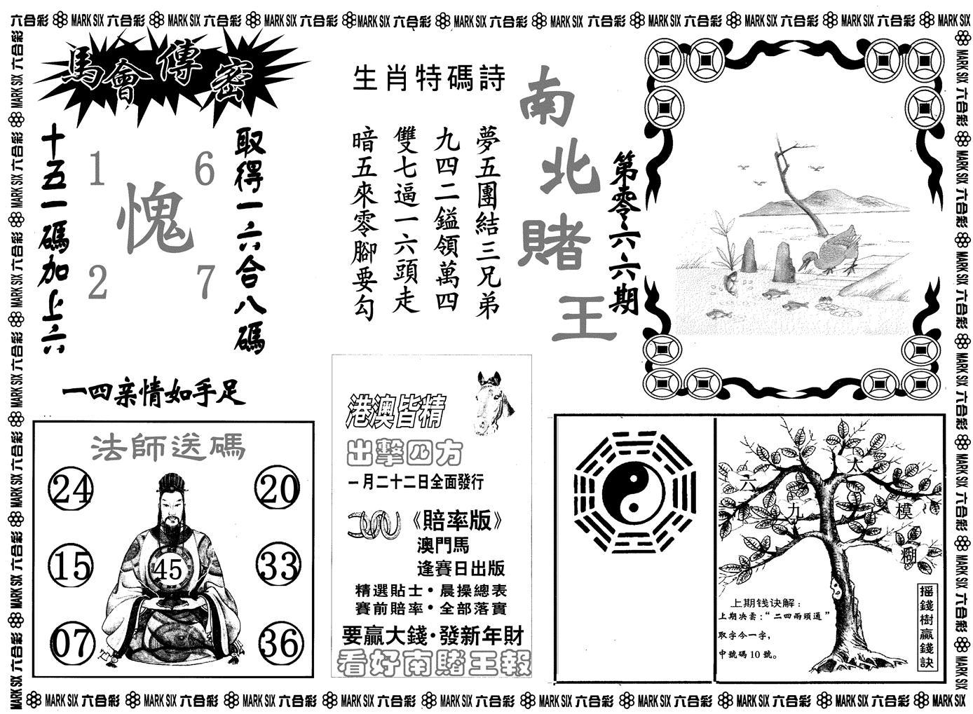 066期南北赌王B(黑白)