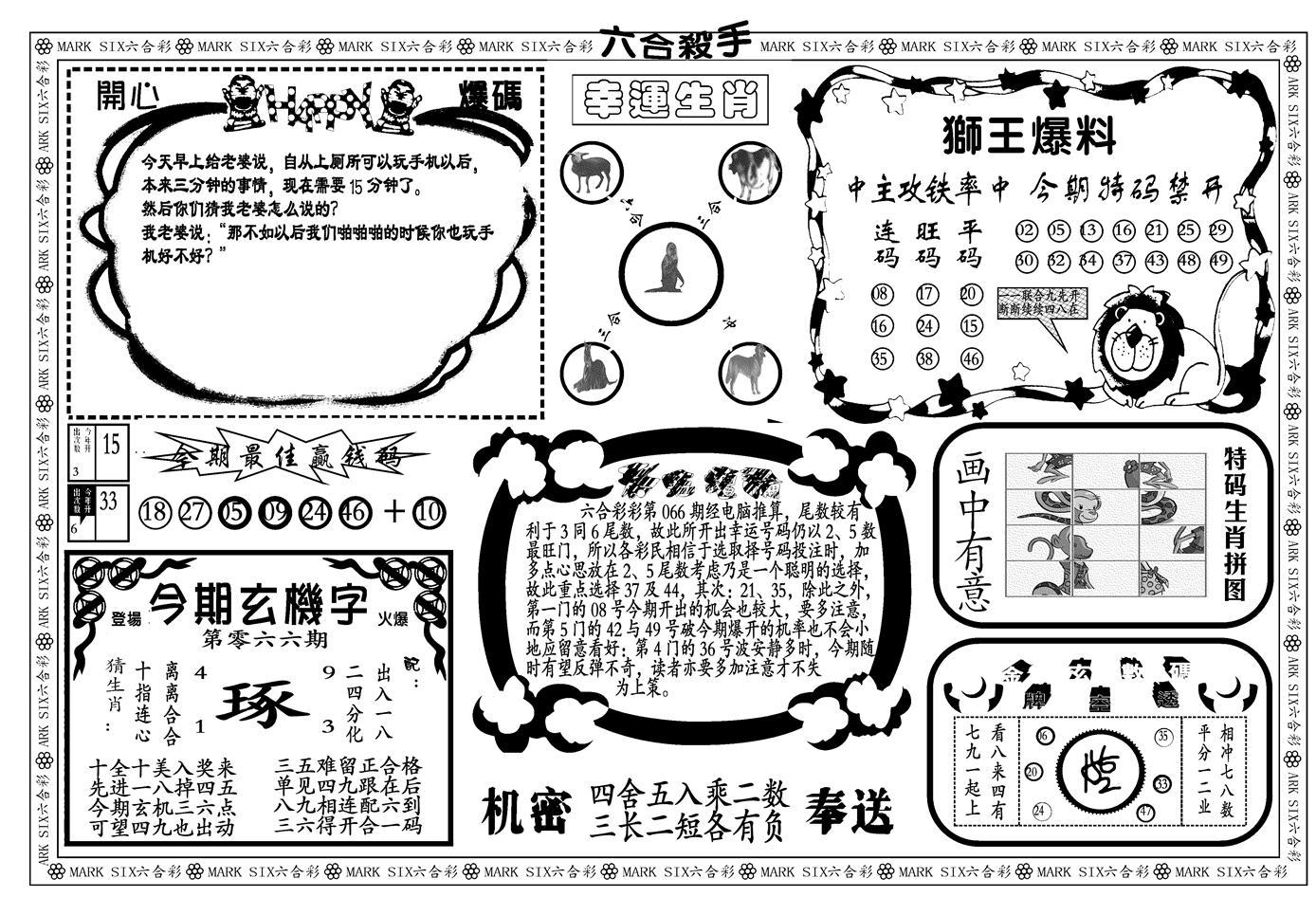 066期新六合杀手B(黑白)