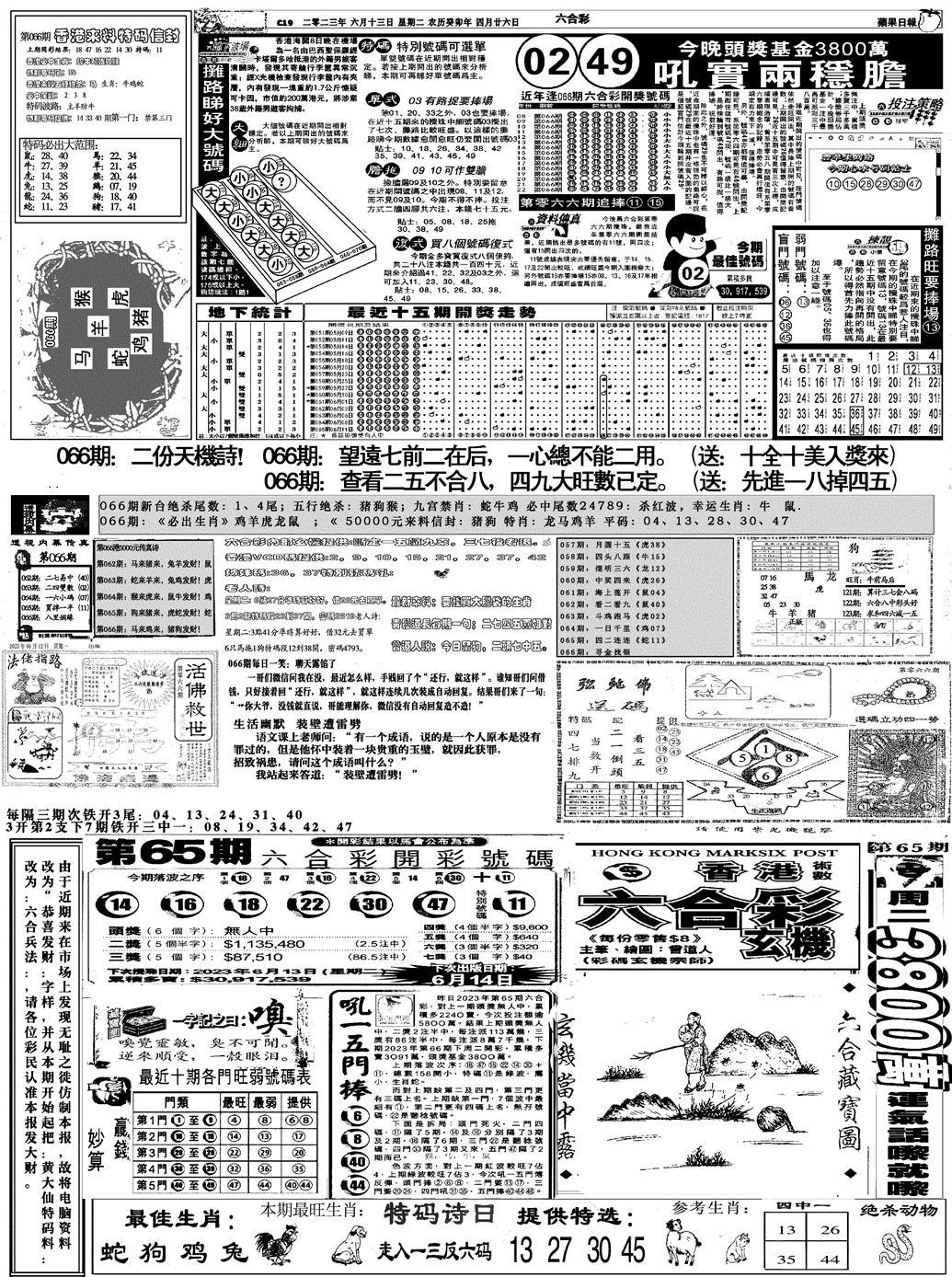 066期恭喜发财(黑白)