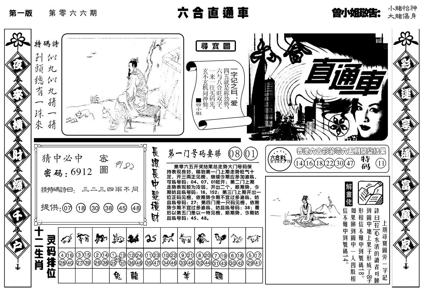 066期直通车A(黑白)