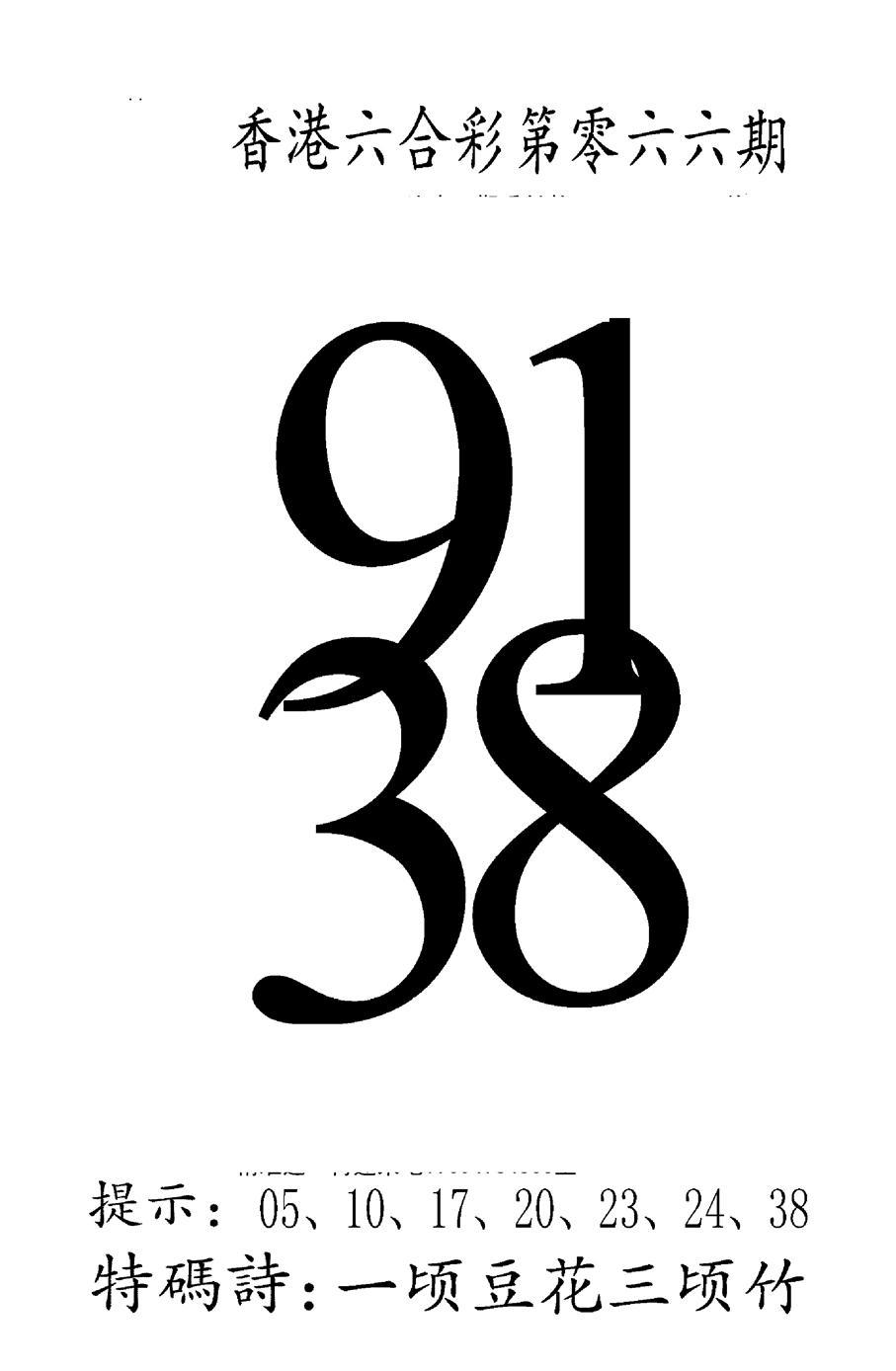 066期澳门三合王B(黑白)