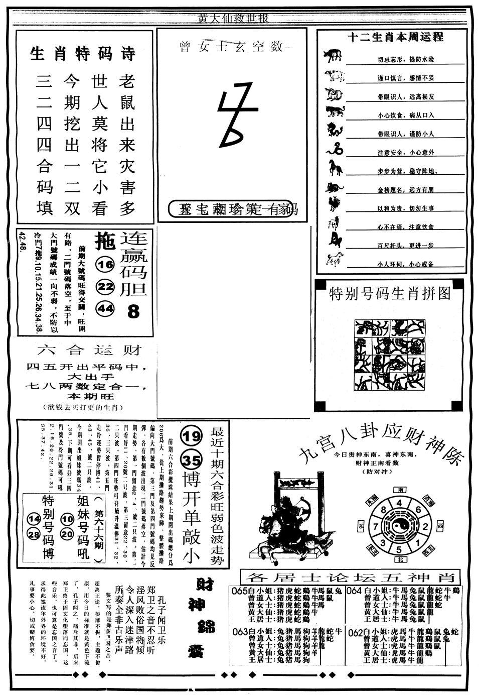 066期另版大救世B(黑白)