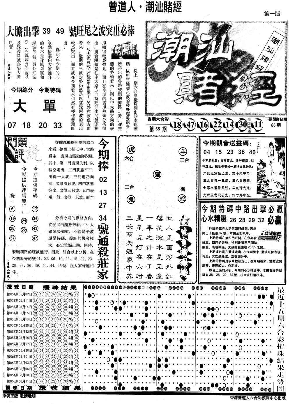 066期另版潮汕赌经A(黑白)
