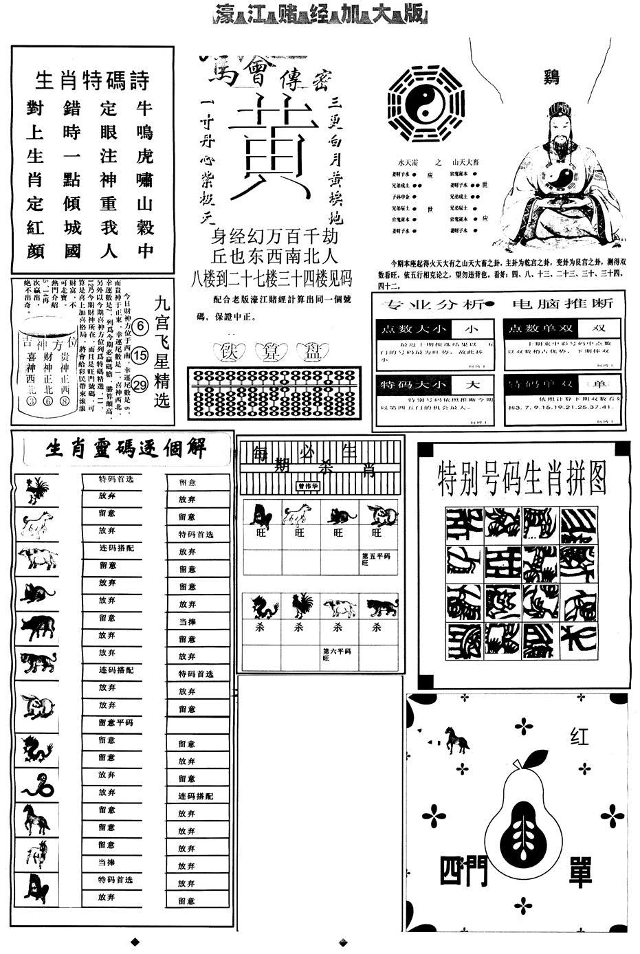 066期另版大濠江B(黑白)