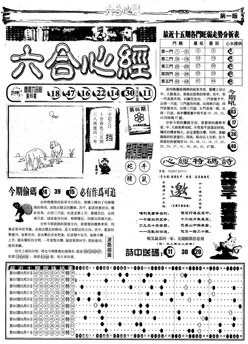 066期另版六合心经A(黑白)