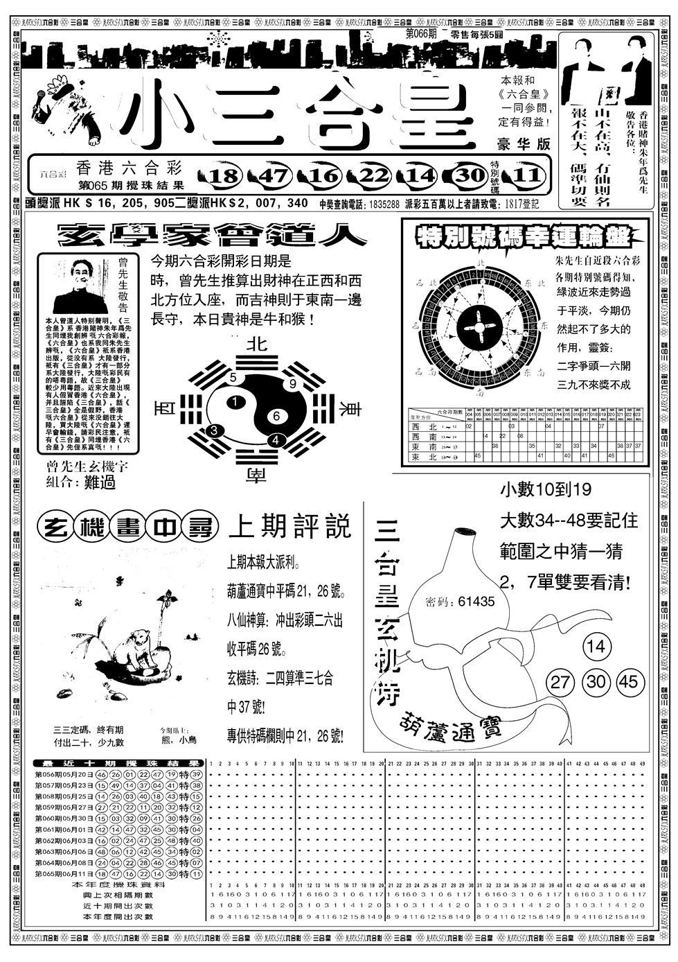 066期另版小三合皇A(黑白)