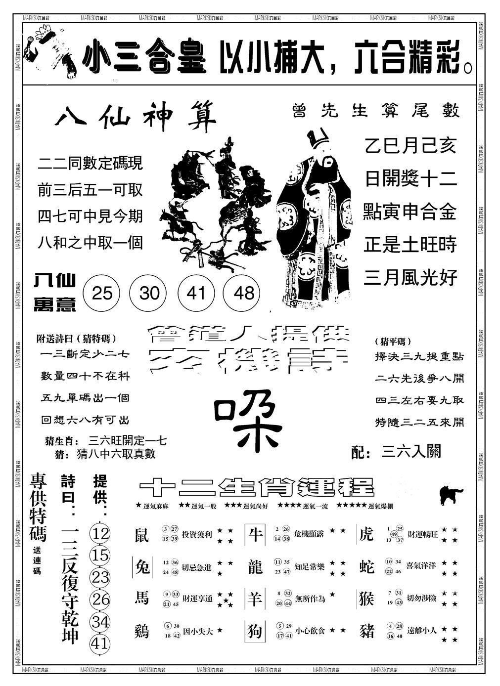 066期另版小三合皇B(黑白)