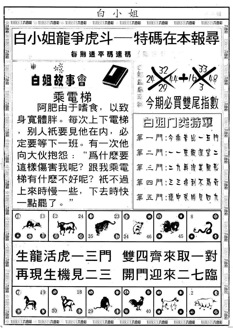 066期另版白小姐龙虎斗B(黑白)