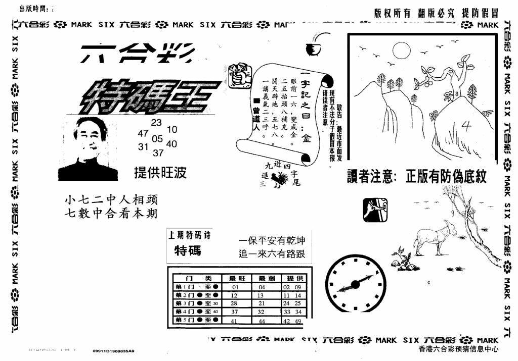 066期另版特码王(早图)(黑白)