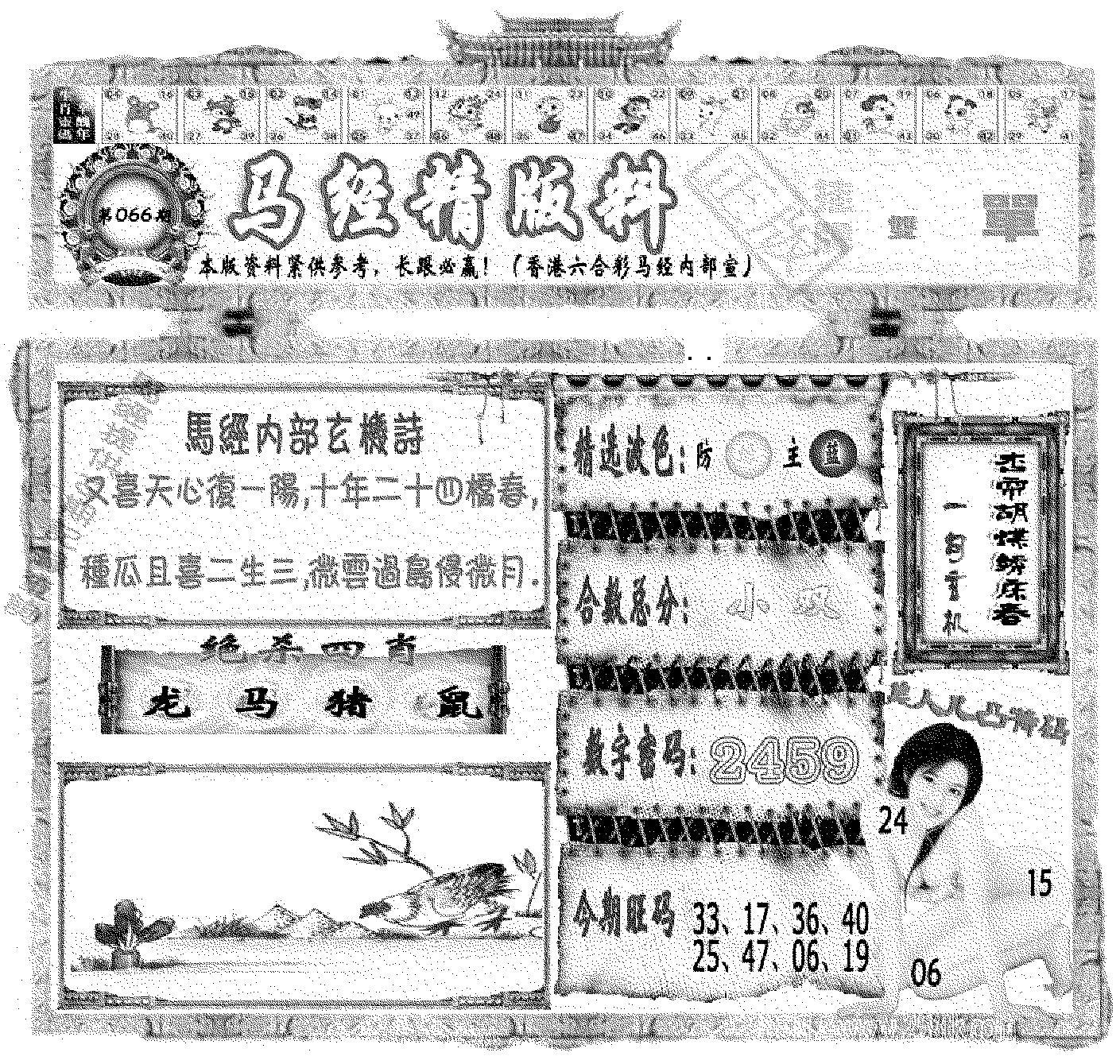 066期马经精版料(黑白)