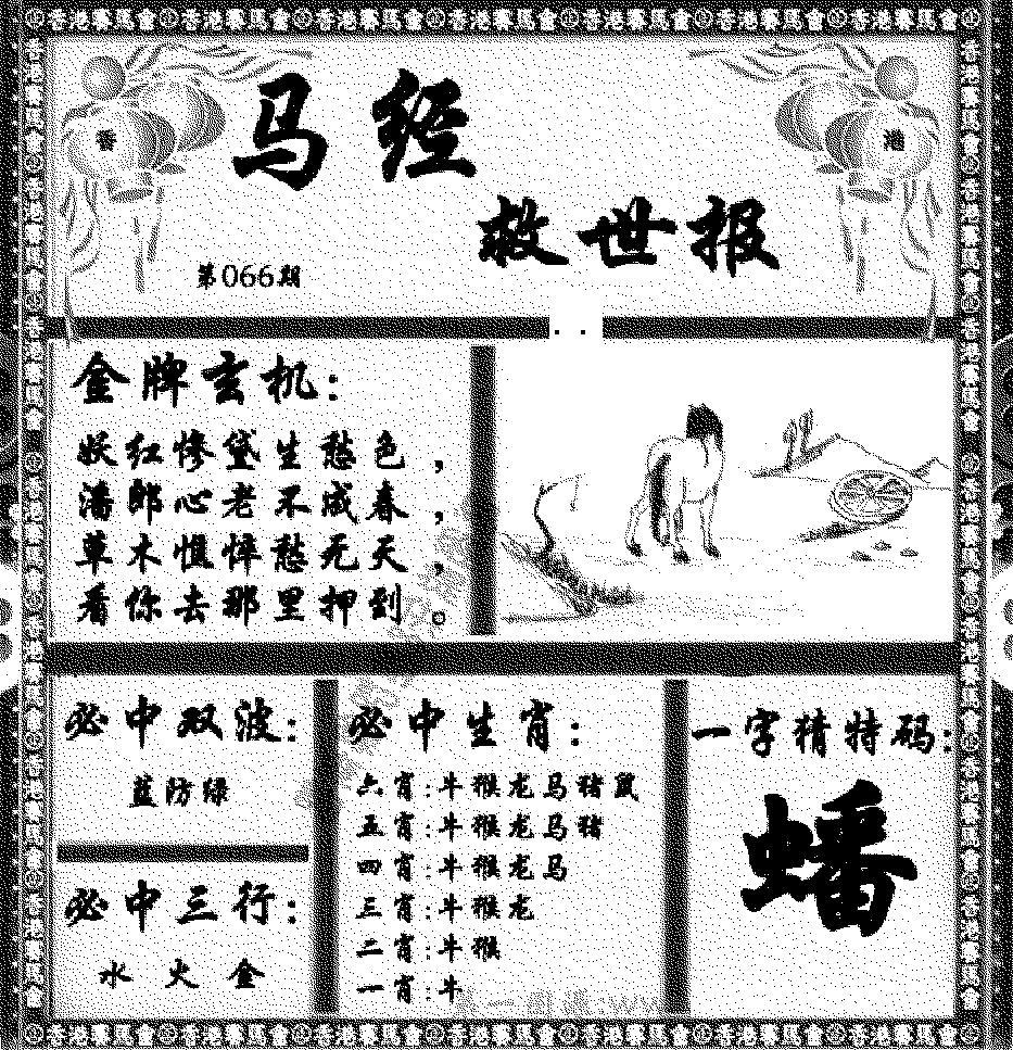 066期马经救世报(黑白)
