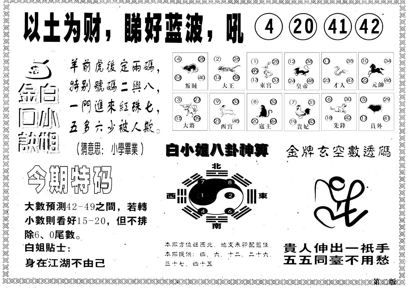 066期另版白姐内幕B(黑白)