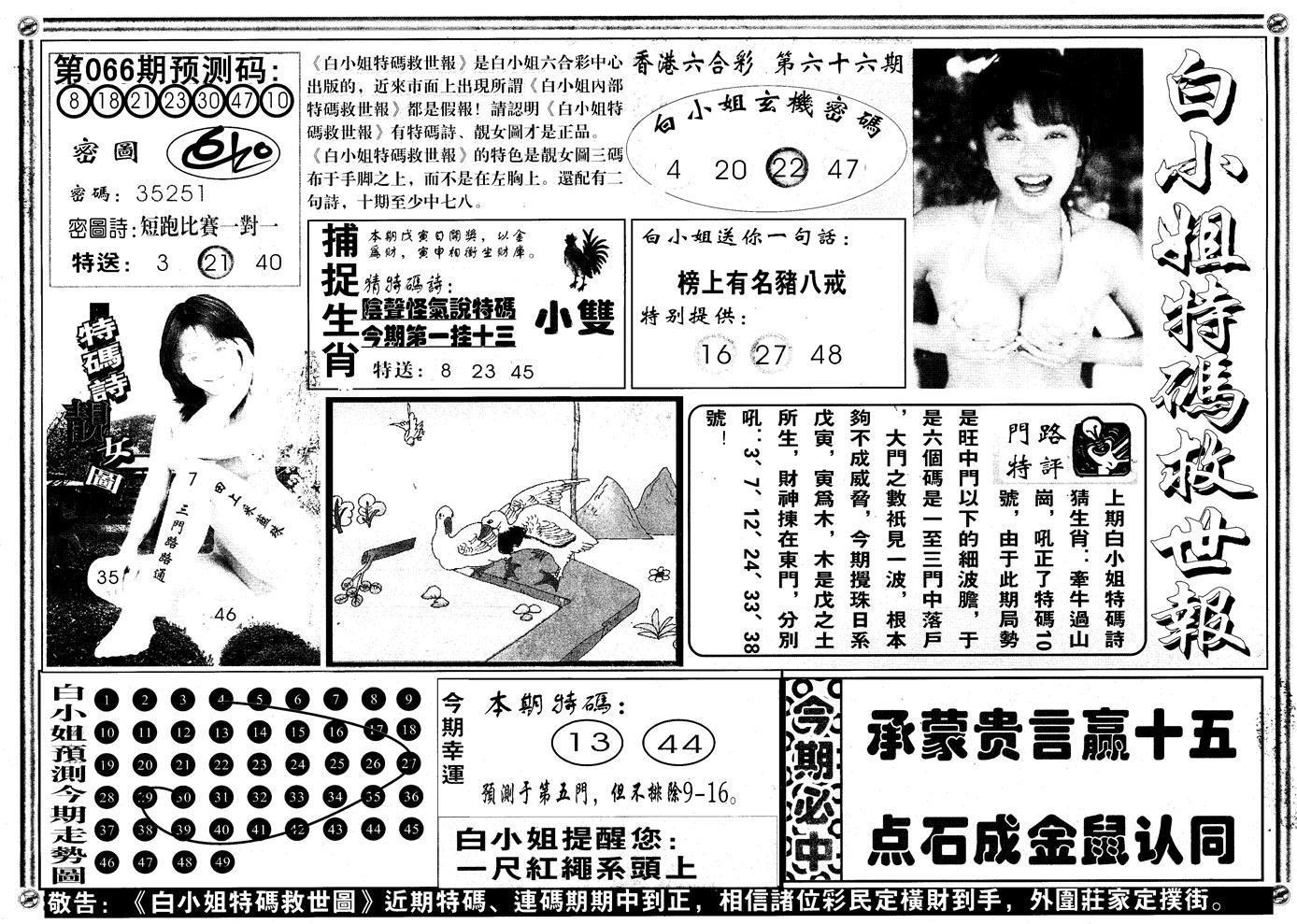 066期另版白姐特救世A(黑白)