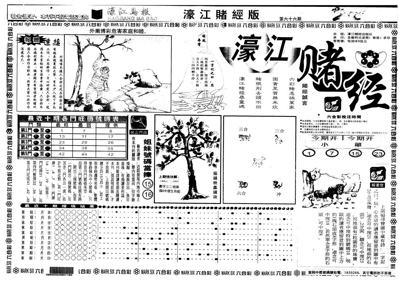 066期另版老濠江赌经A(黑白)