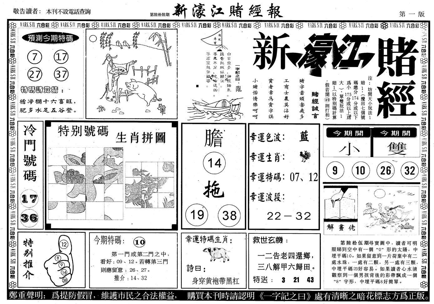 066期另版新濠江赌经A(黑白)