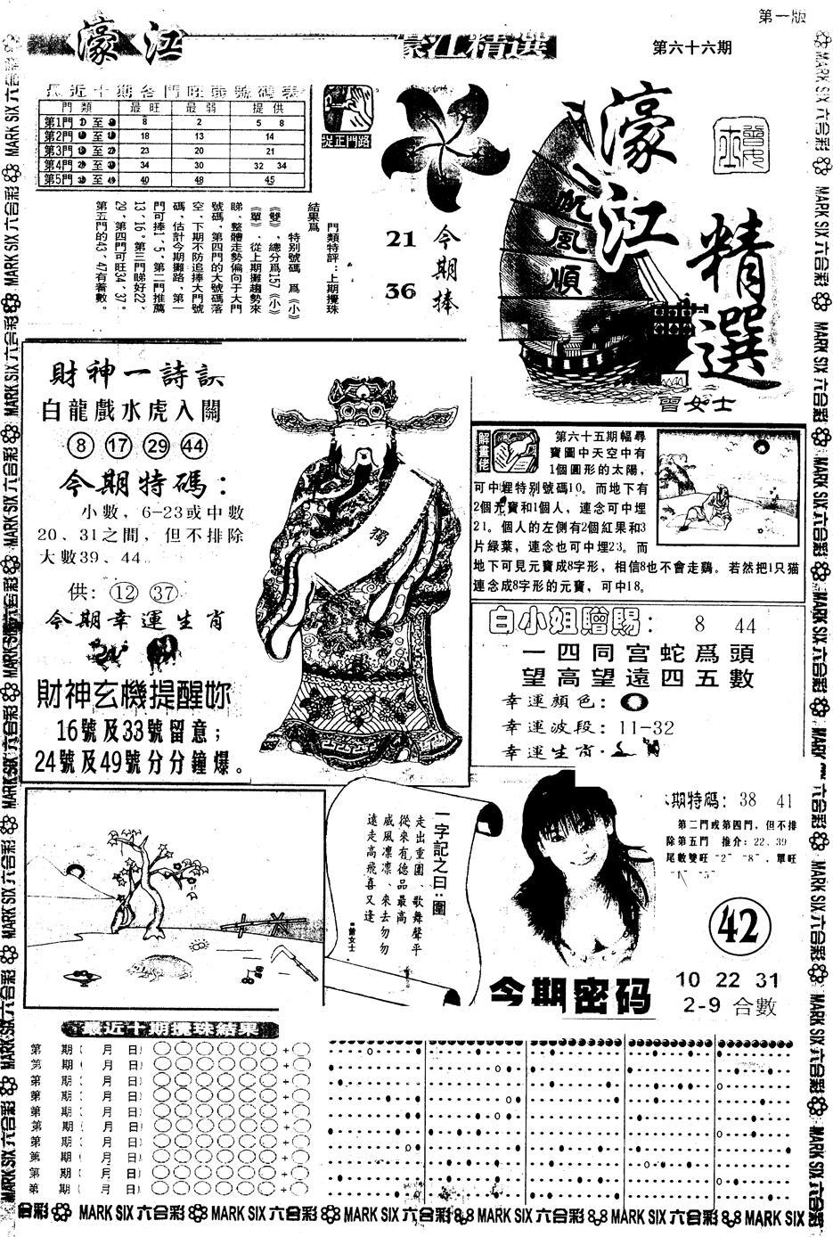 066期另版濠江精选A(黑白)