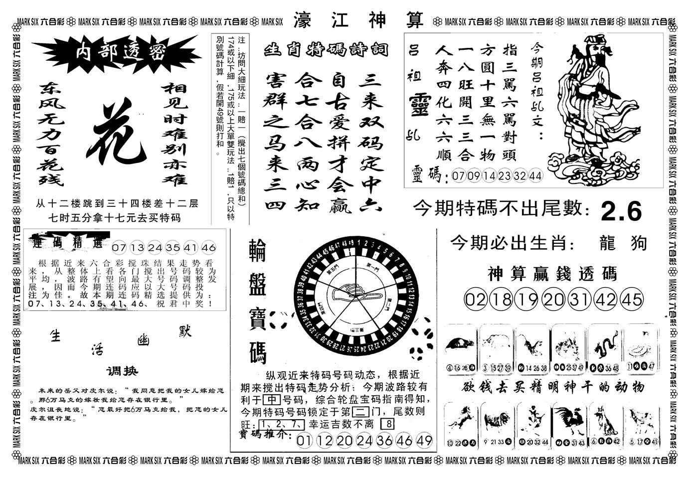 066期另版濠江神算B(黑白)