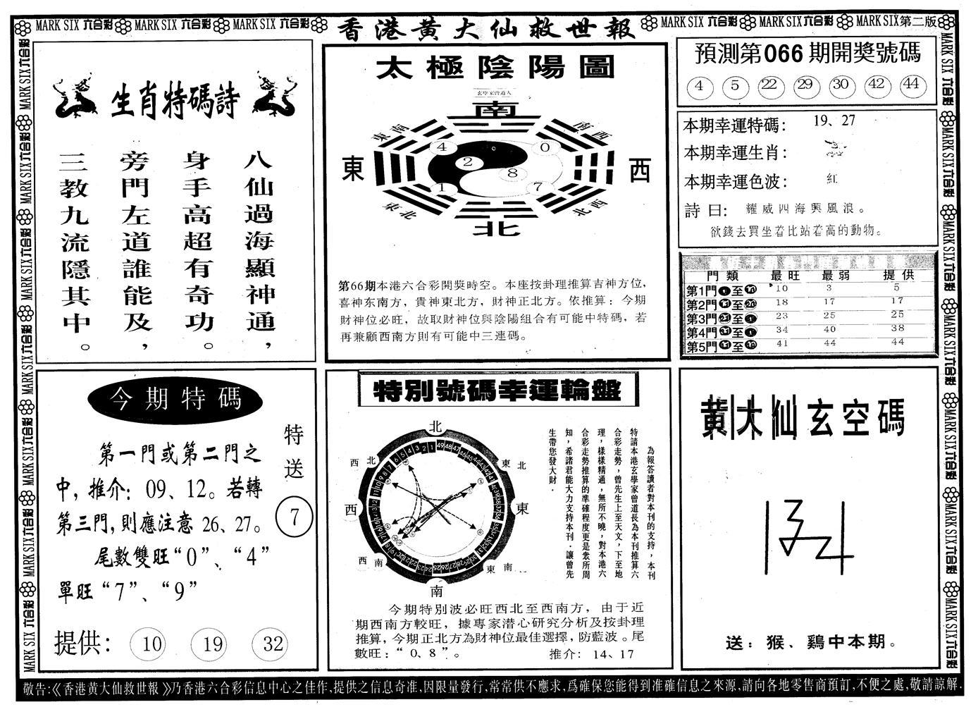 066期另版香港黄大仙B(黑白)