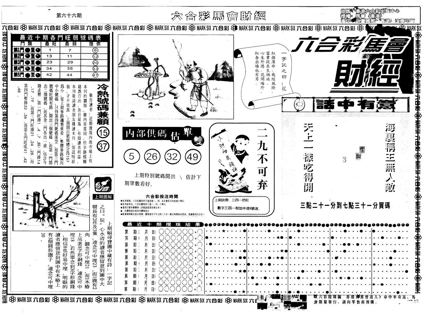 066期另版马会财经A(黑白)