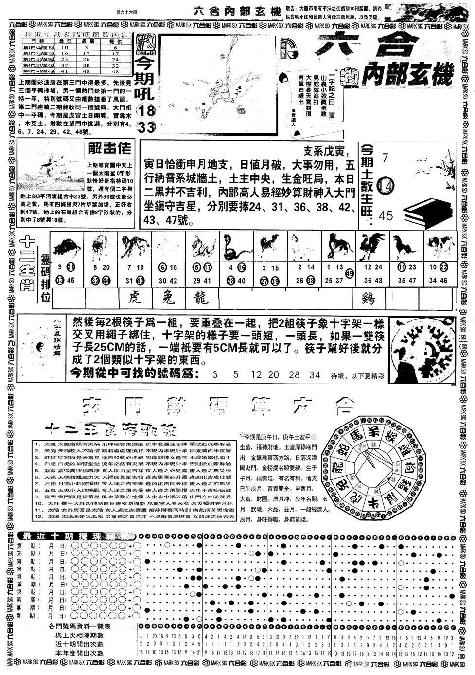 066期另版六内部玄机A(黑白)