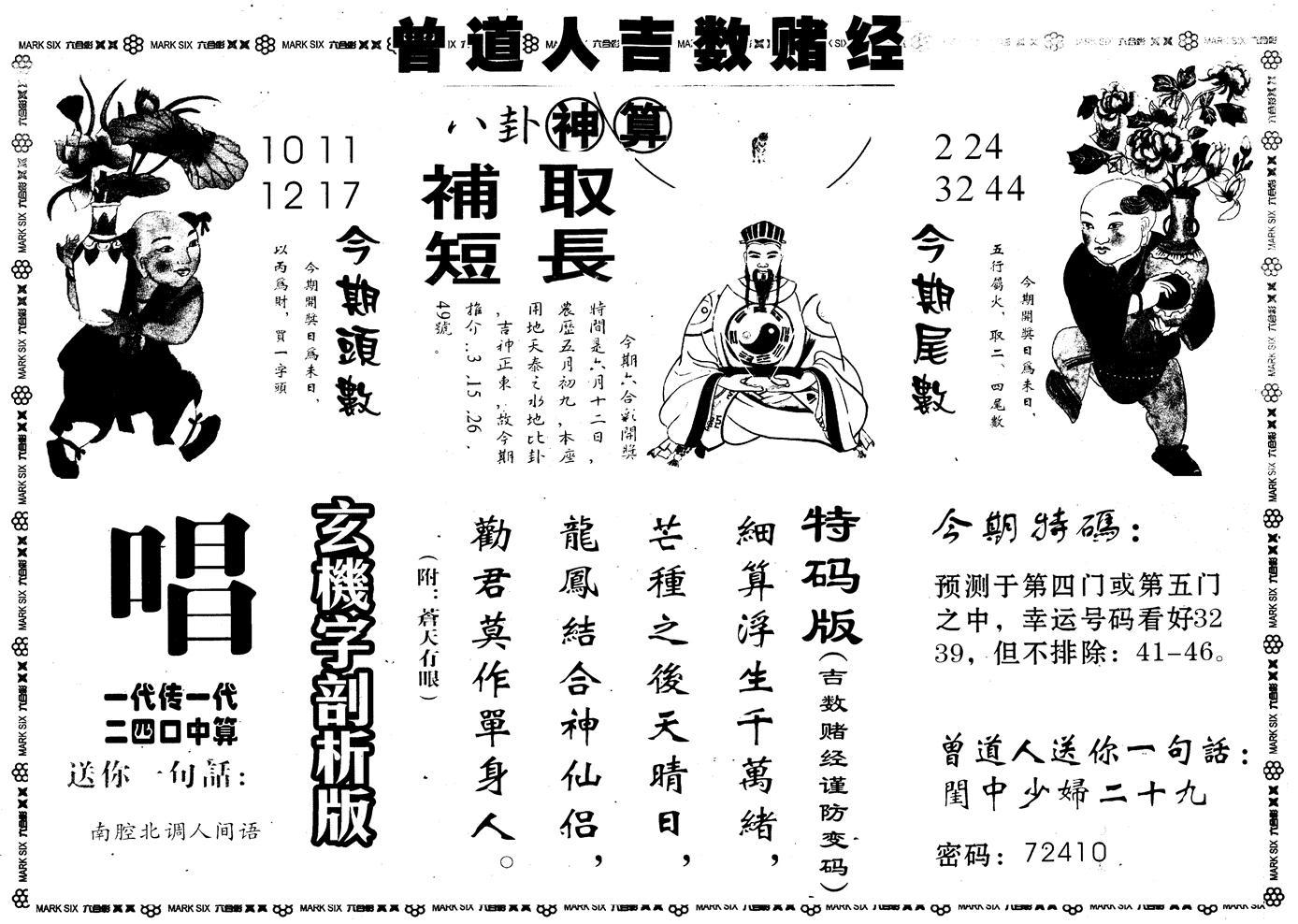 066期另版吉数赌经B(黑白)