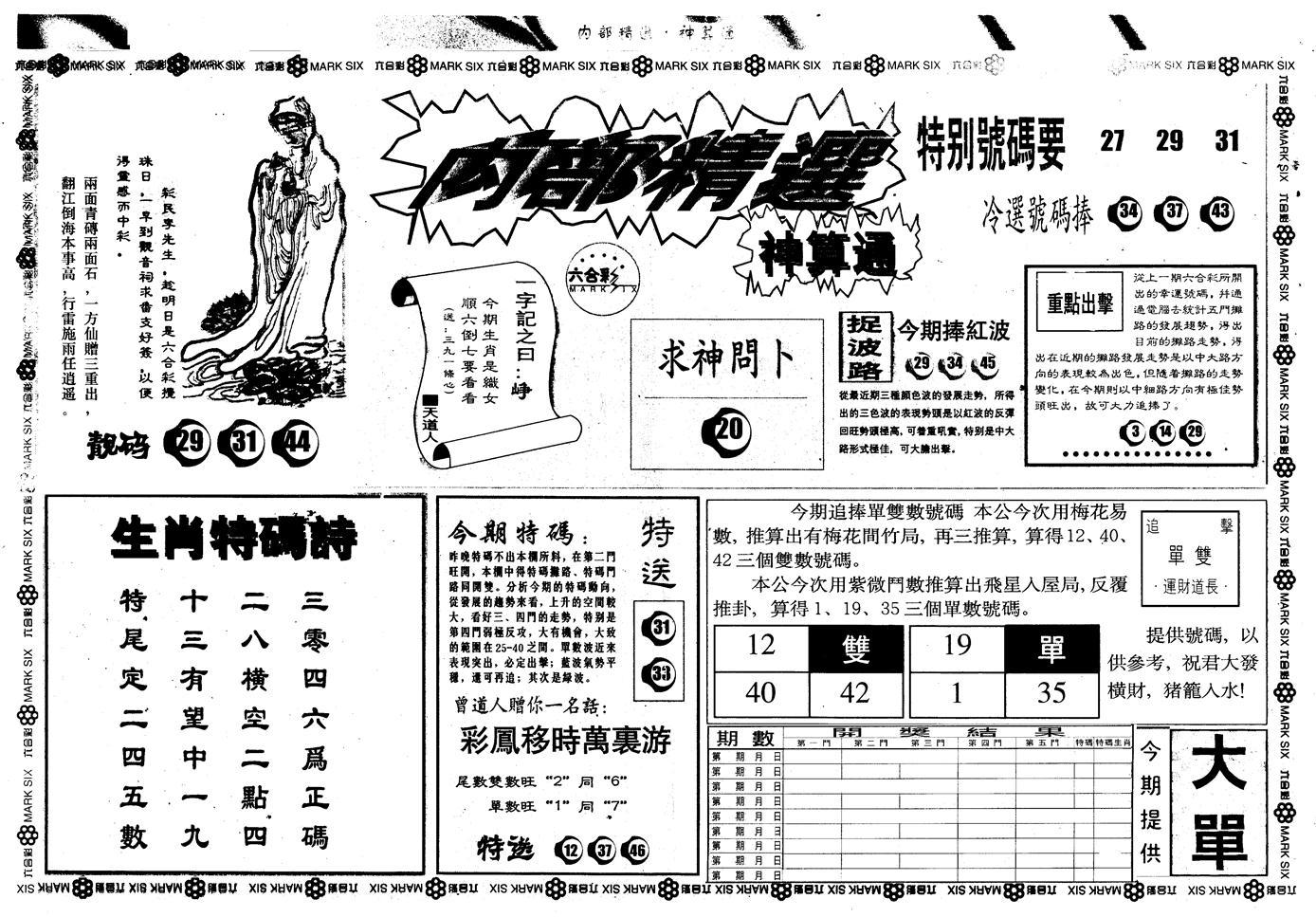 066期另版内精神算通A(黑白)