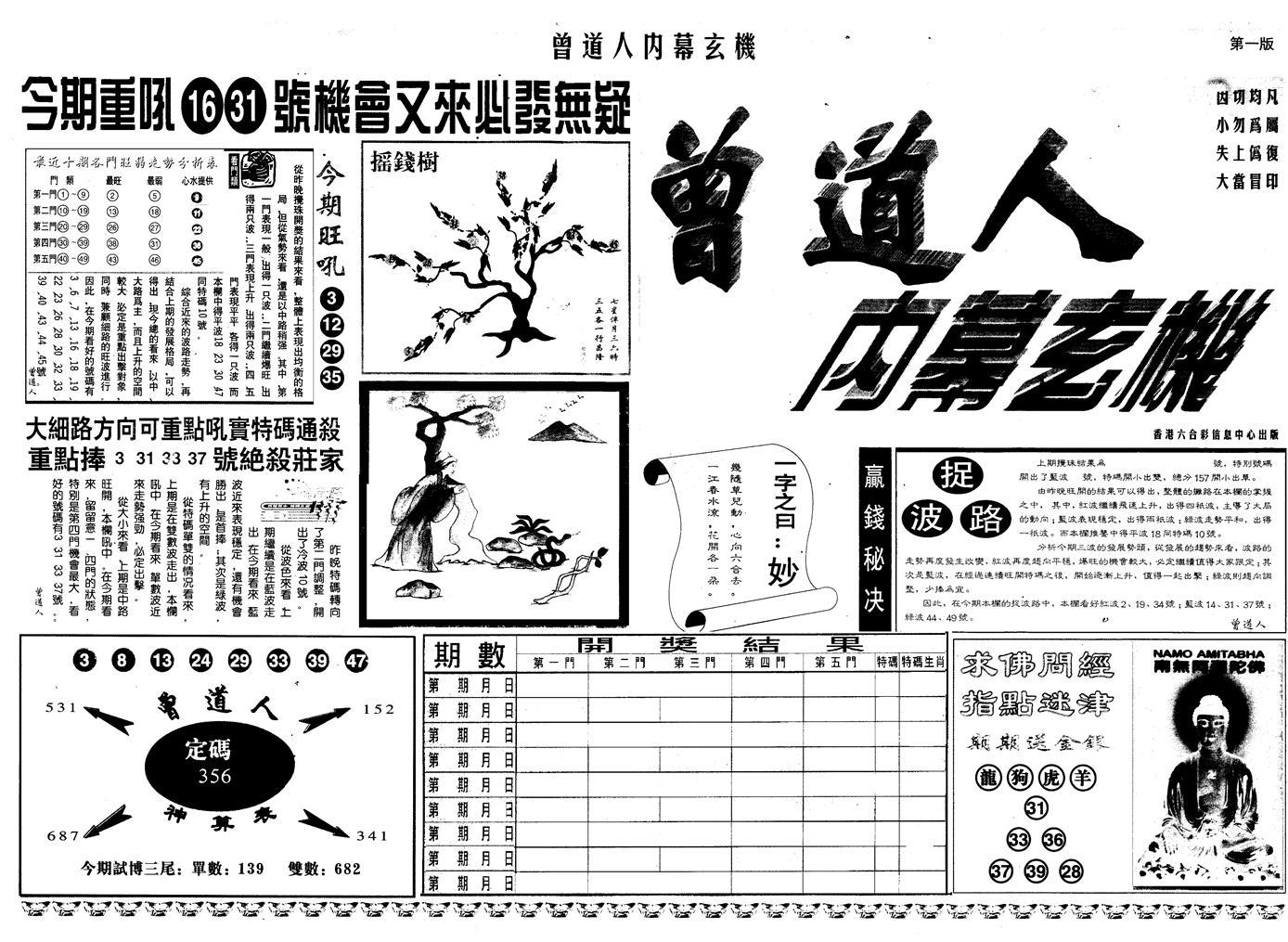 066期另版曾内幕A(黑白)