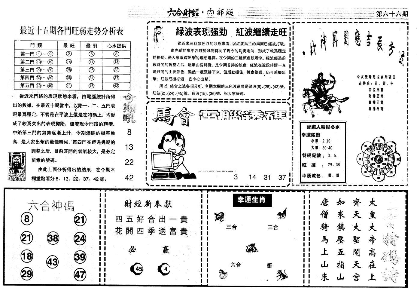 066期另版中财经B(黑白)