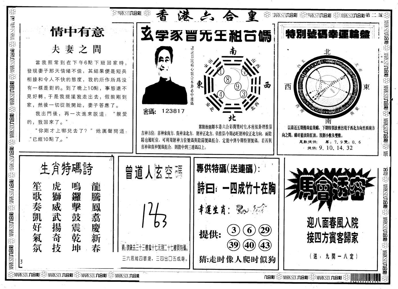 066期另版香港六合皇B(黑白)