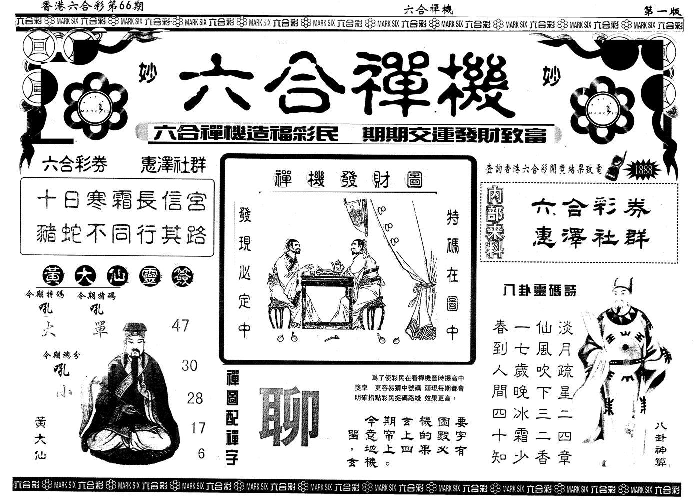 066期另版六合禅机A(黑白)