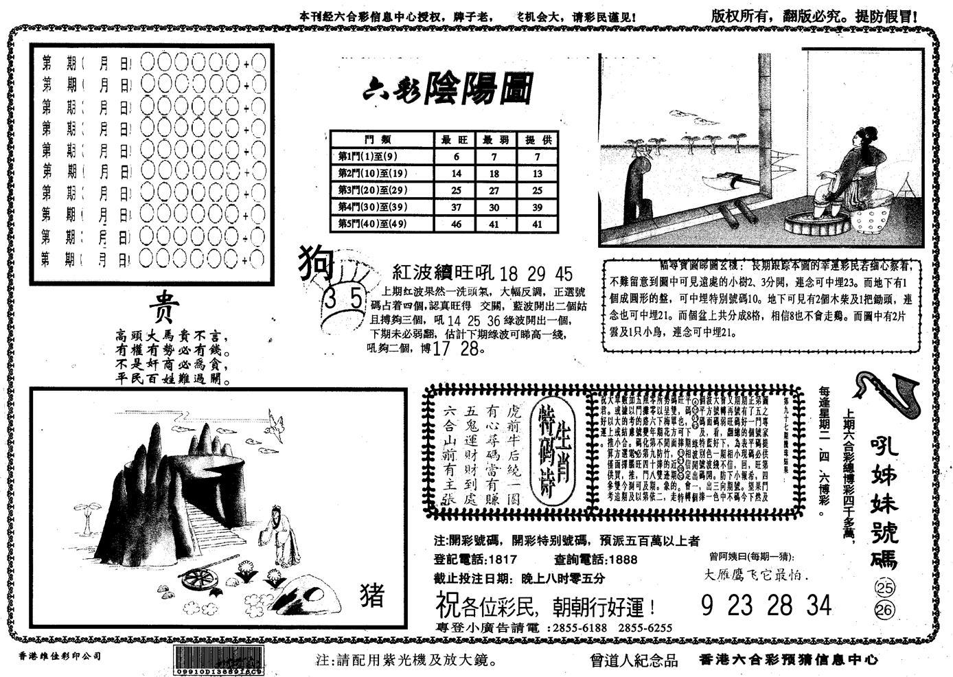 066期另版六彩阴阳(黑白)