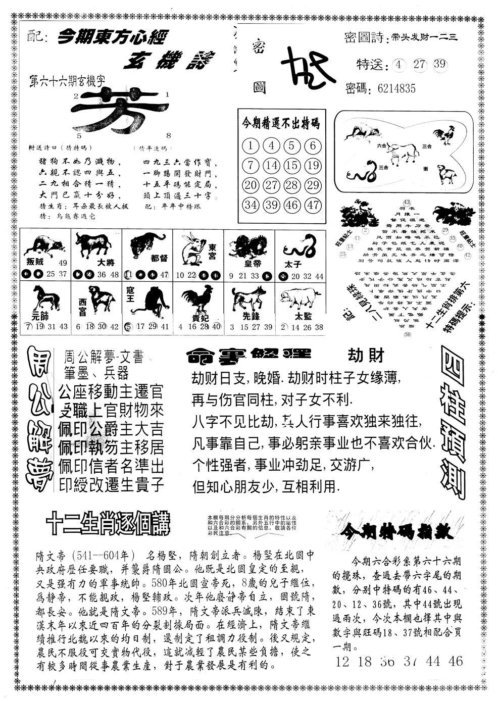 066期另版东方心经B(黑白)