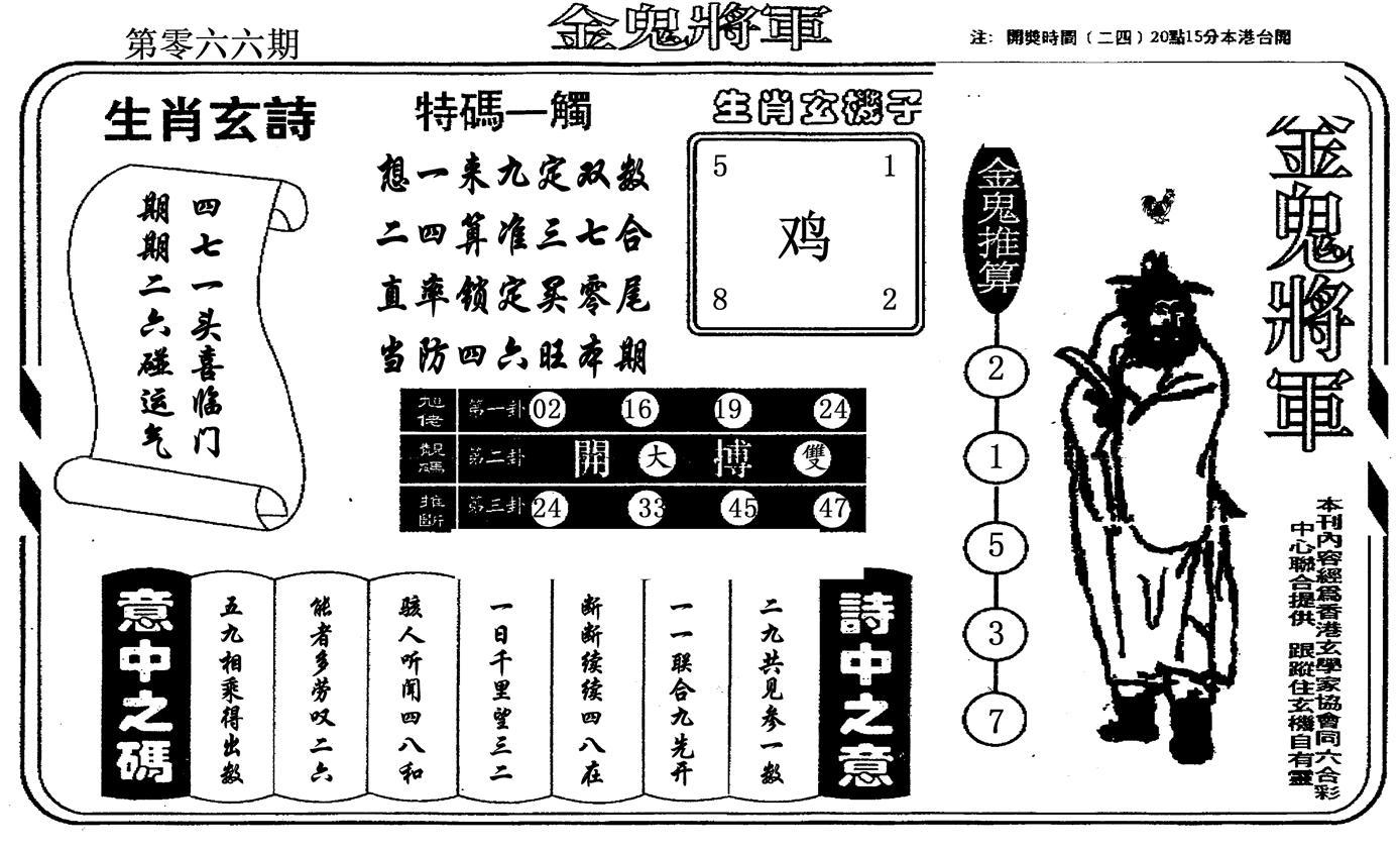 066期金鬼将军(黑白)