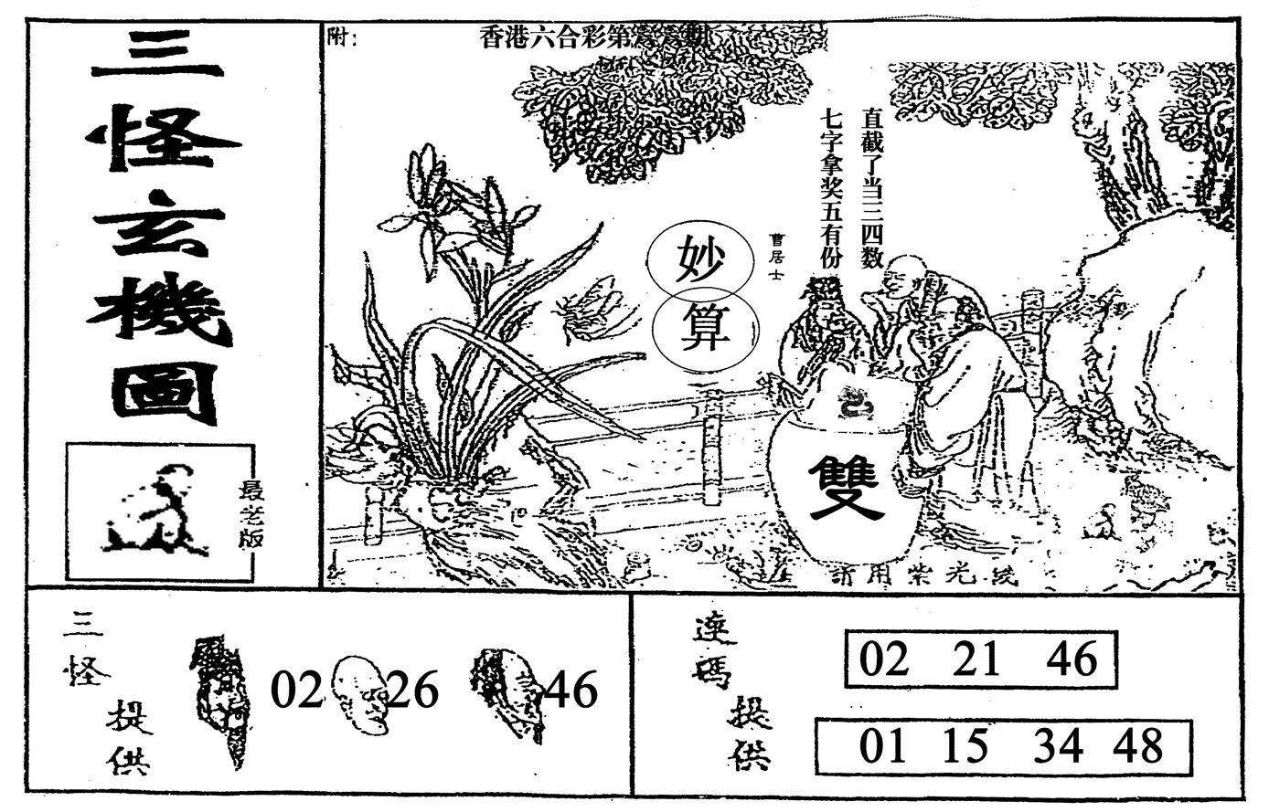 066期老三怪A(黑白)