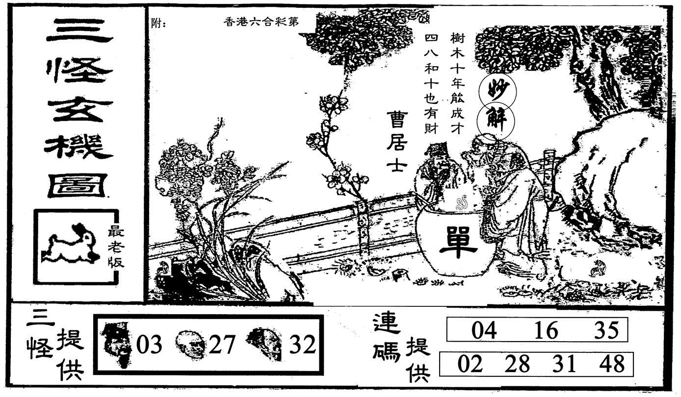 066期老三怪B(黑白)