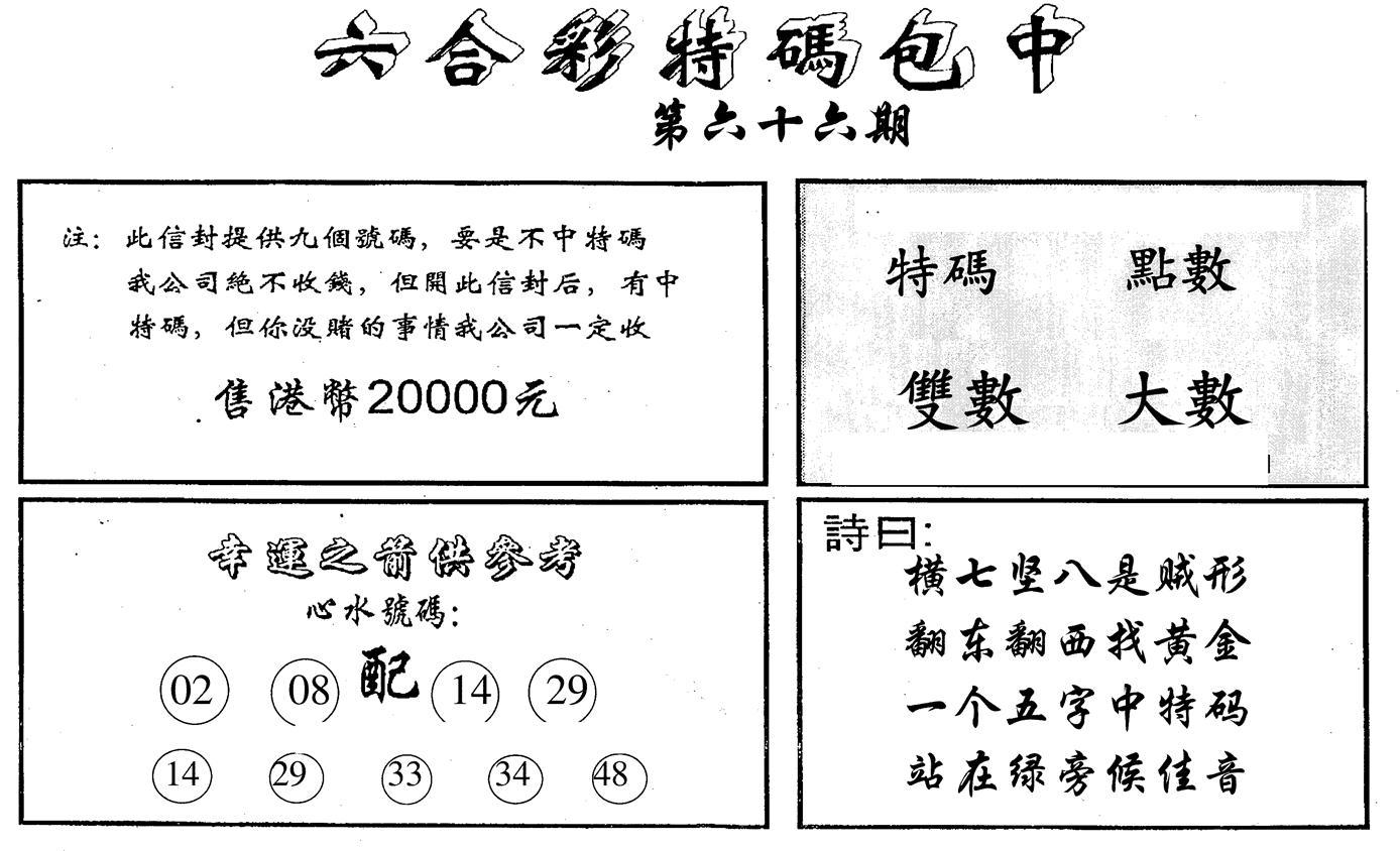 066期特码包中(黑白)